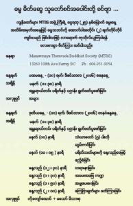 mtbs-silver-jubilee-invitation-2